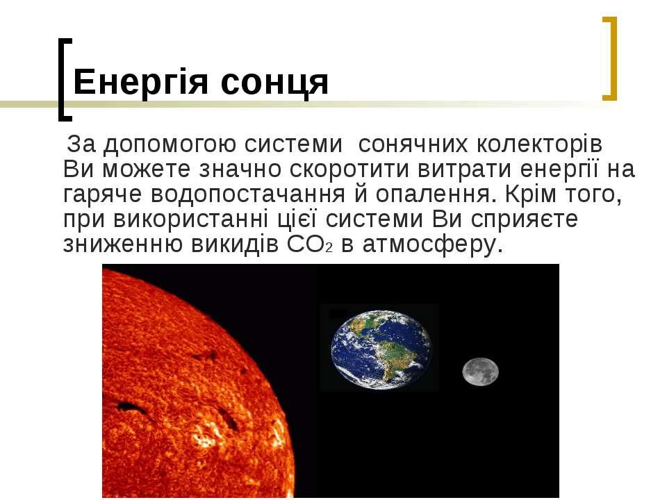 Енергія сонця   За допомогою системи сонячних колекторів Ви можете значно...