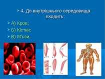4. До внутрішнього середовища входить: А) Кров; Б) Кістки; В) М'язи.