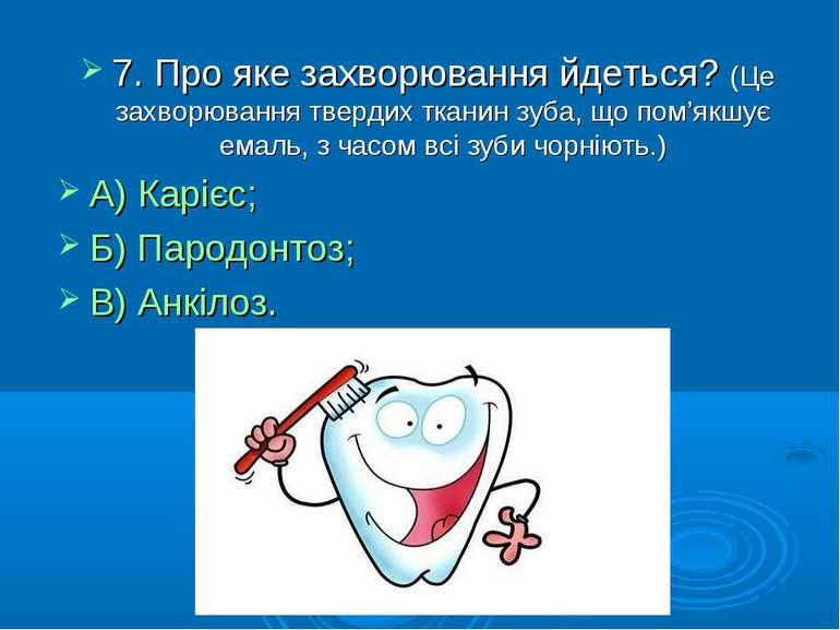 7. Про яке захворювання йдеться? (Це захворювання твердих тканин зуба, що пом...