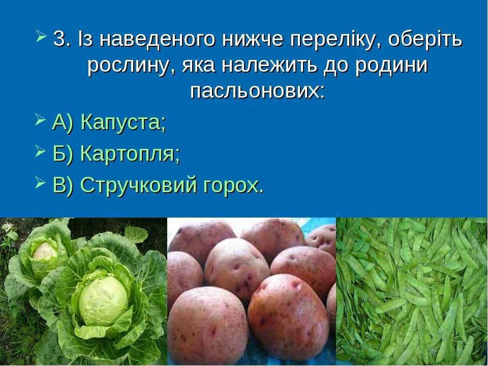 3. Із наведеного нижче переліку, оберіть рослину, яка належить до родини пасл...