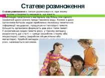 Статеве розмноження Статеве розмноження є типом розмноження, при якому органі...