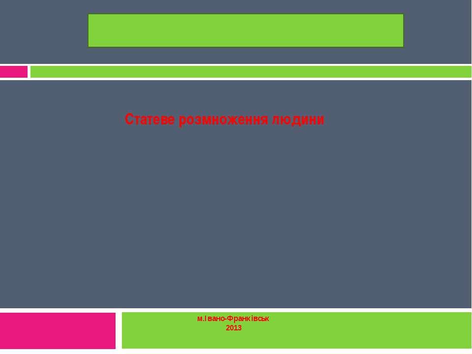 Статеве розмноження людини м.Івано-Франківськ 2013