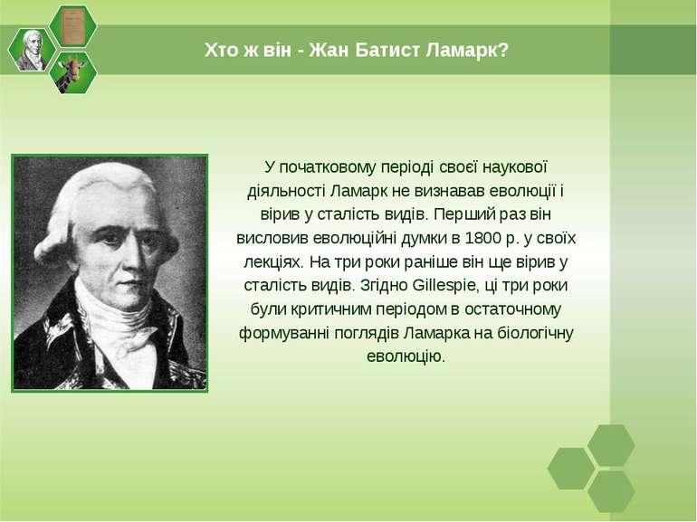 Хто ж він - Жан Батист Ламарк? У початковому періоді своєї наукової діяльност...