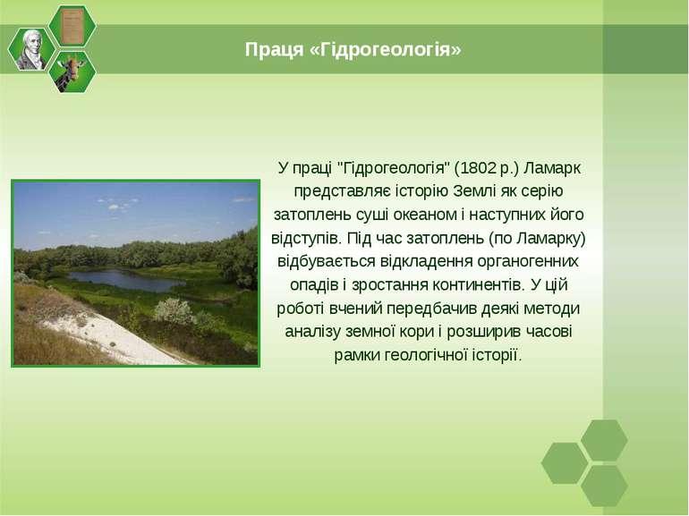 """Праця «Гідрогеологія» У праці """"Гідрогеологія"""" (1802 р.) Ламарк представляє іс..."""