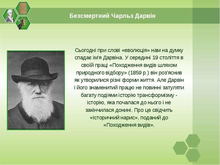 Сьогодні при слові «еволюція» нам на думку спадає ім'я Дарвіна. У середині 19...