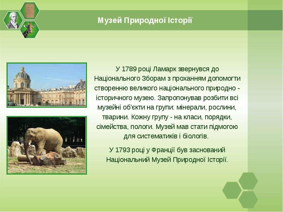 Музей Природної Історії У 1789 році Ламарк звернувся до Національного Зборам ...