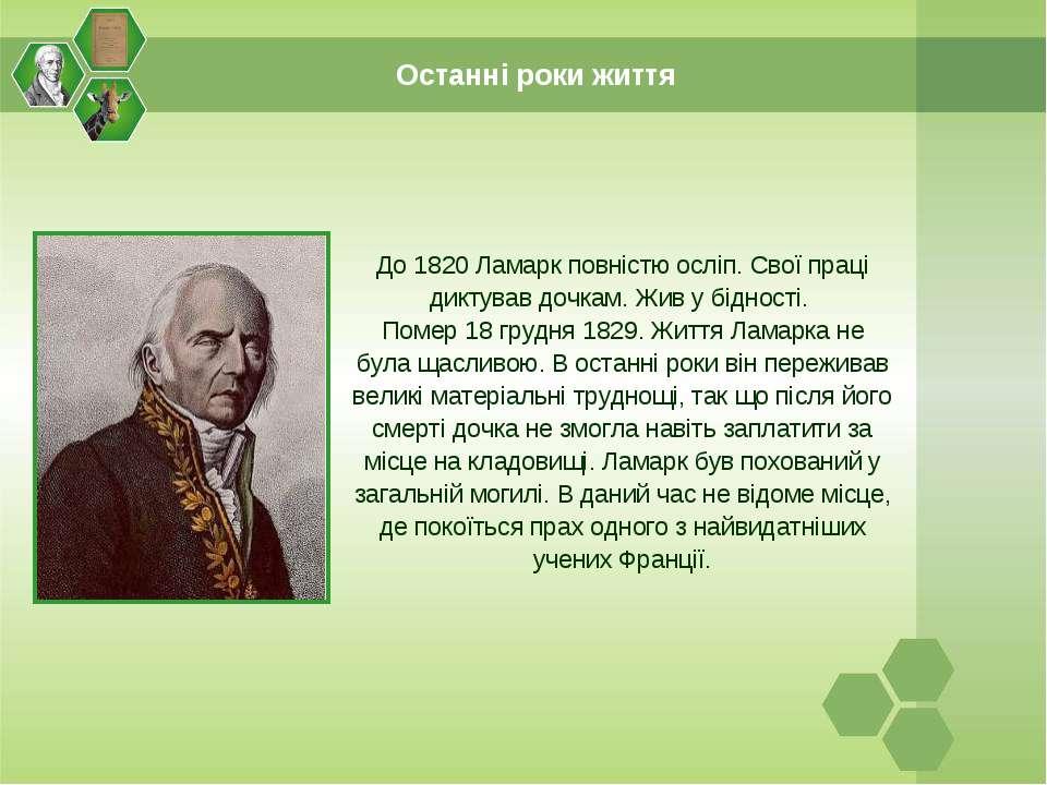 Останні роки життя До 1820 Ламарк повністю осліп. Свої праці диктував дочкам....