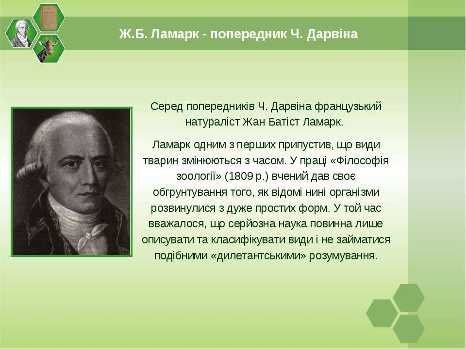 Серед попередників Ч. Дарвіна французький натураліст Жан Батіст Ламарк. Ламар...