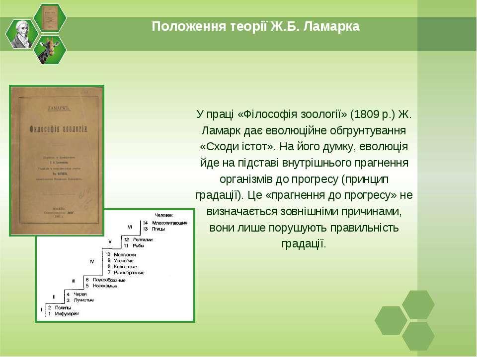 У праці «Філософія зоології» (1809 р.) Ж. Ламарк дає еволюційне обгрунтування...