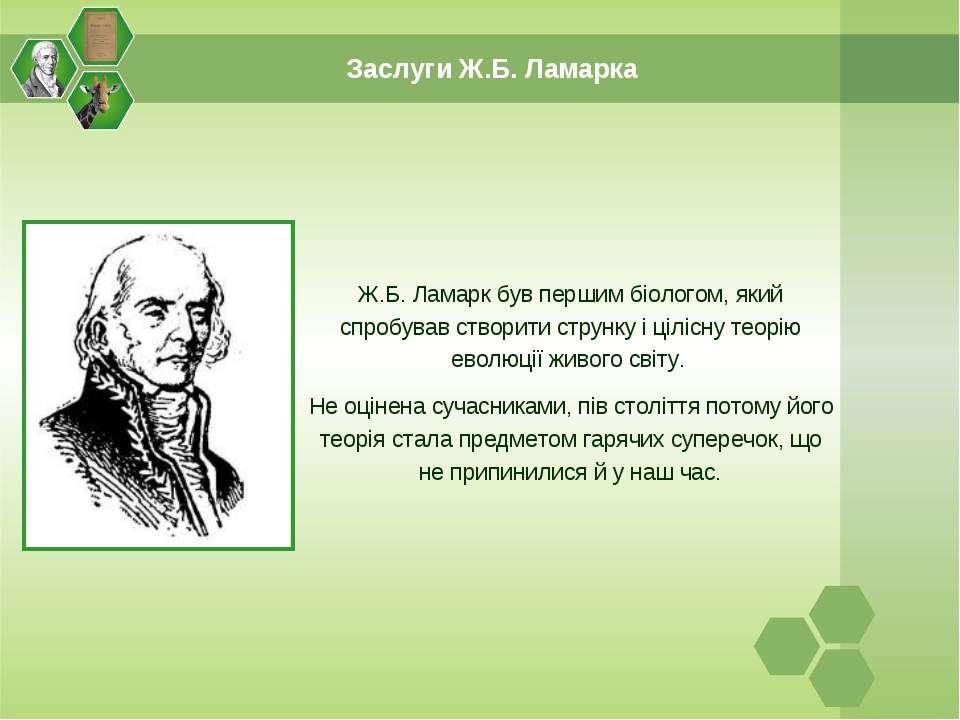 Заслуги Ж.Б. Ламарка Ж.Б. Ламарк був першим біологом, який спробував створити...