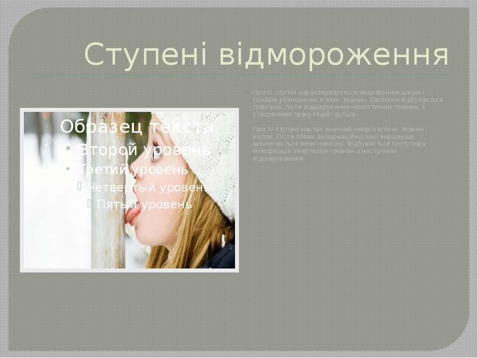 Ступені відмороження При III ступіні характеризується змертвінням шкіри і гли...