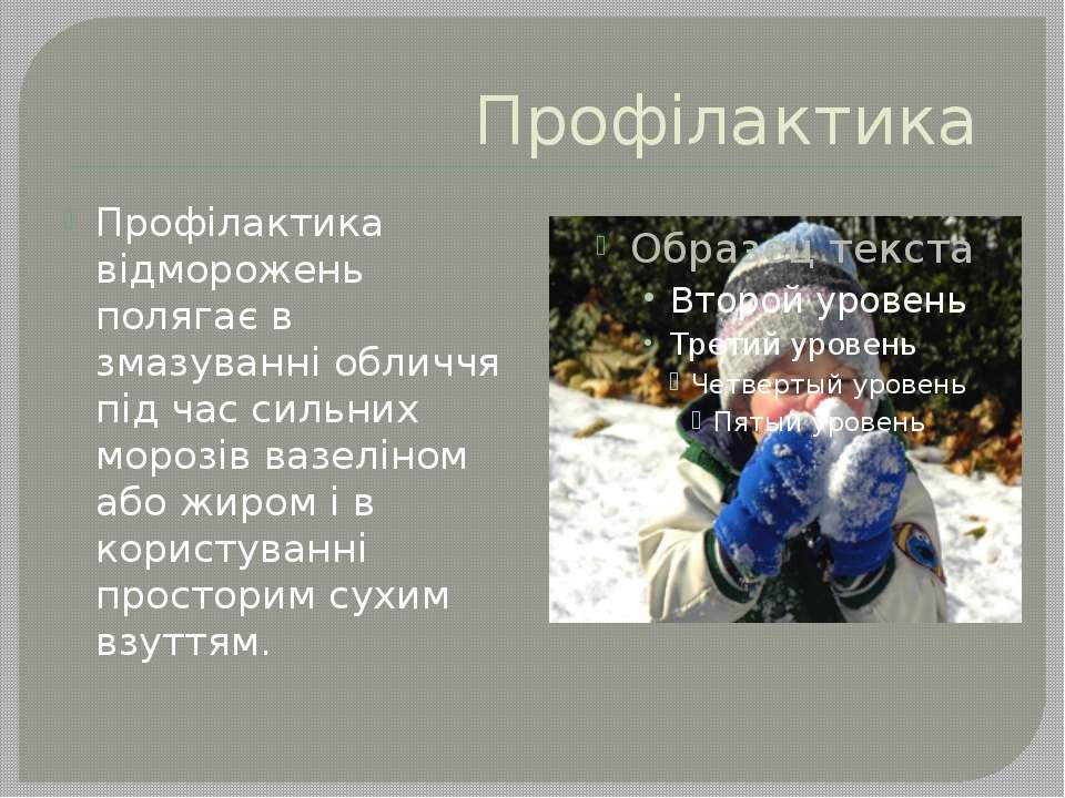 Профілактика Профілактика відморожень полягає в змазуванні обличчя під час си...
