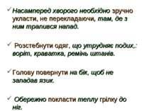Насамперед хворого необхідно зручно укласти, не перекладаючи, там, де з ним т...