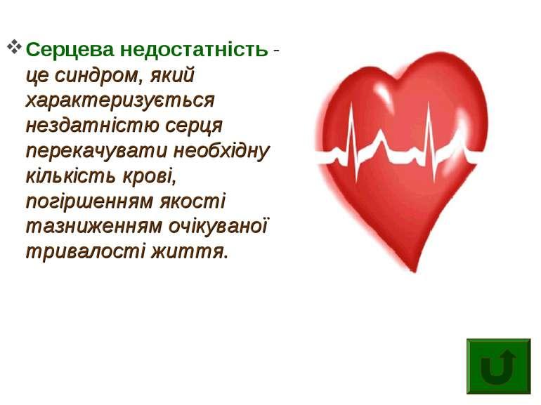 Серцева недостатність –це синдром, який характеризується нездатністю серця пе...