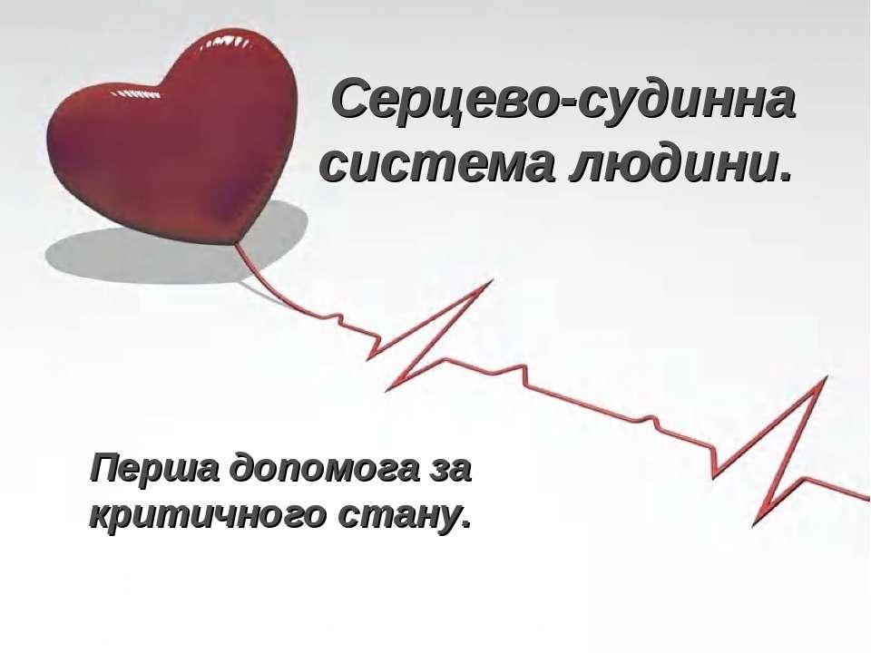 Серцево-судинна система людини. Перша допомога за критичного стану.