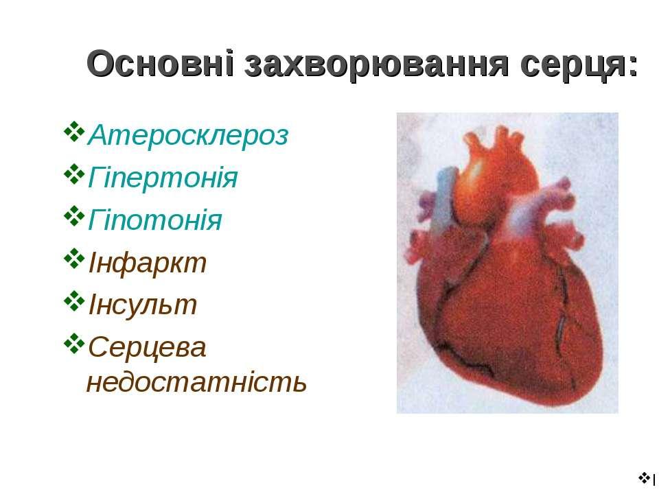 Основні захворювання серця: Атеросклероз Гіпертонія Гіпотонія Інфаркт Інсульт...
