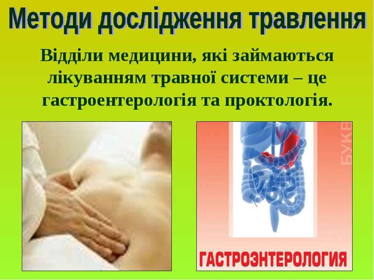 Відділи медицини, які займаються лікуванням травної системи – це гастроентеро...