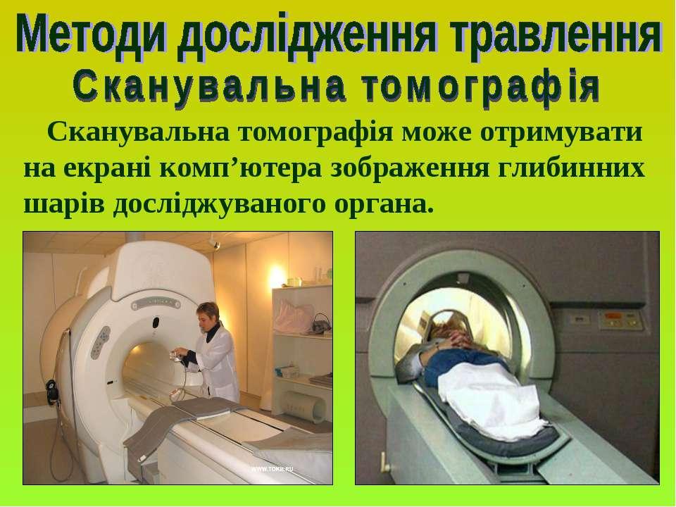Сканувальна томографія може отримувати на екрані комп'ютера зображення глибин...