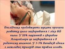 Дослідники продовжують шукати причини розвитку цього захворювання і ліки від ...