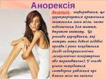 Анорексія Анорексія - захворювання, що характерізується критичним зниженням м...