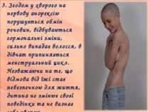 3. Згодом у хворого на нервову анорексію порушується обмін речовин, відбувают...