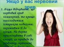 Якщо у вас нервовий зрив... 1. Якщо відчуваєте, що нервовий зрив неминучий, т...