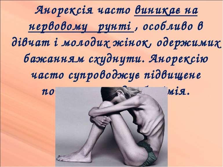 Анорексія часто виникає на нервовому ґрунті , особливо в дівчат і молодих жін...