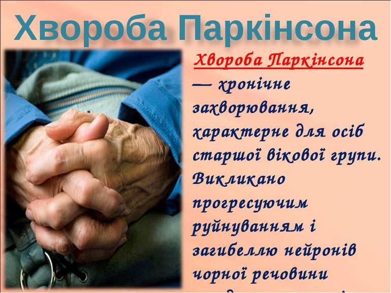 Хвороба Паркінсона — хронічне захворювання, характерне для осіб старшої віков...