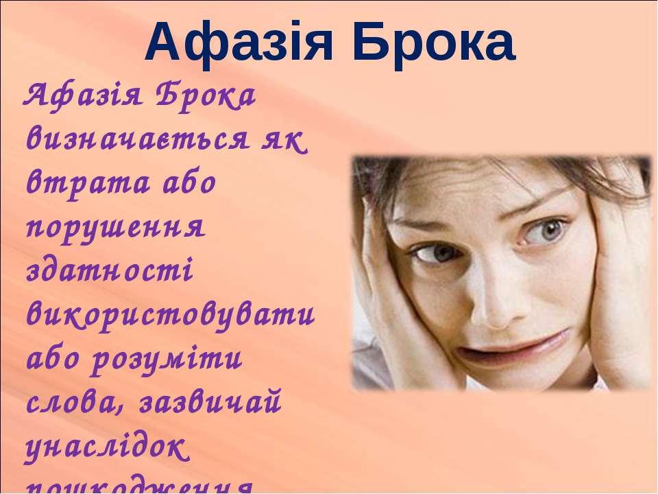 Афазія Брока Афазія Брока визначається як втрата або порушення здатності вико...