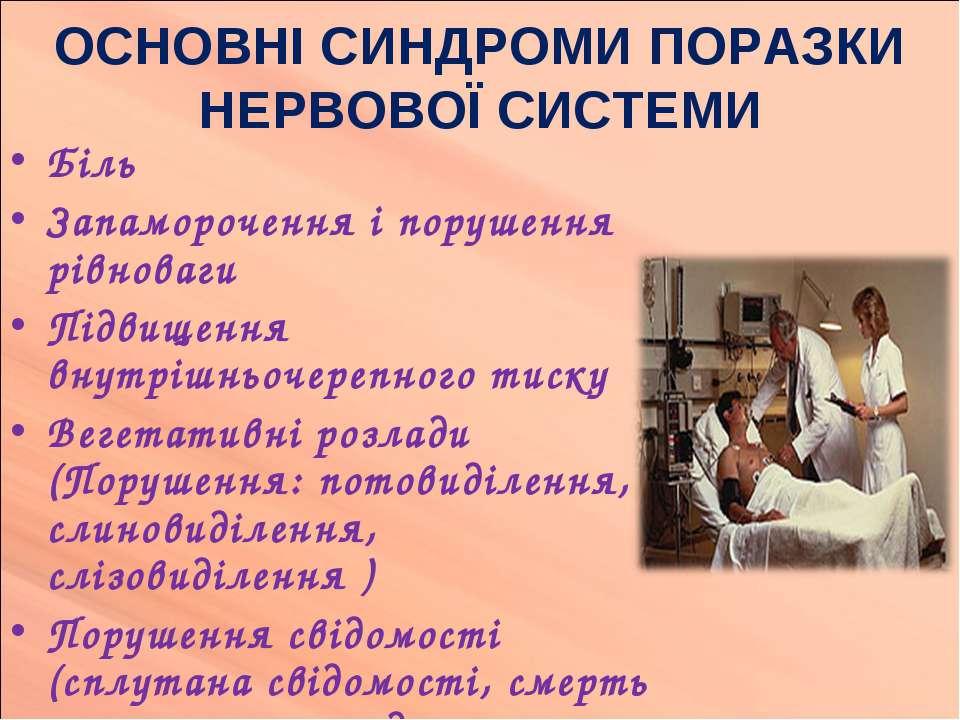 ОСНОВНІ СИНДРОМИ ПОРАЗКИ НЕРВОВОЇ СИСТЕМИ Біль Запаморочення і порушення рівн...
