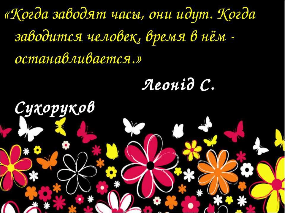 «Когда заводят часы, они идут. Когда заводится человек, время в нём - останав...