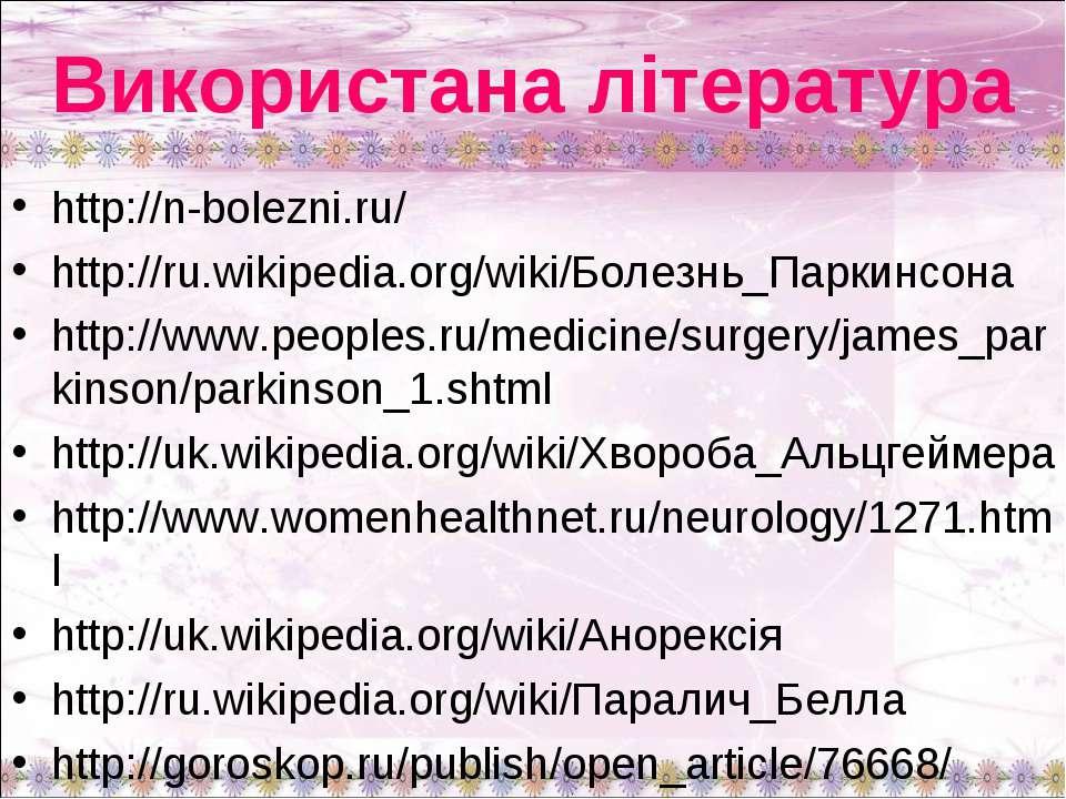 Використана література http://n-bolezni.ru/ http://ru.wikipedia.org/wiki/Боле...