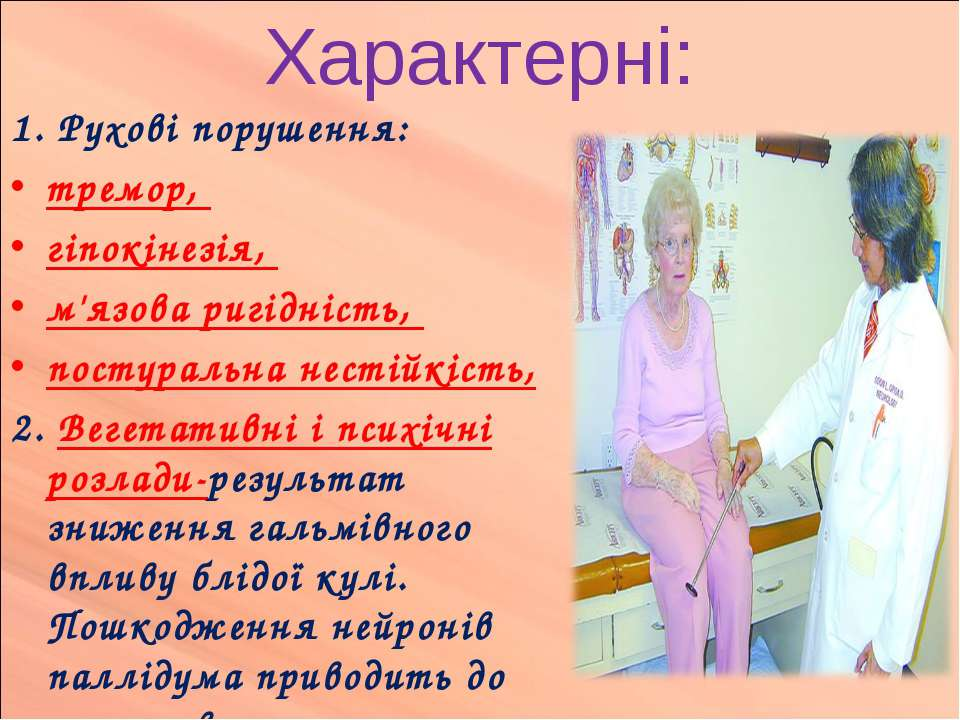 Характерні: 1. Рухові порушення: тремор, гіпокінезія, м'язова ригідність, пос...