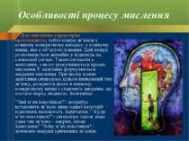 Особливості процесу мислення 3. Для мислення характерна проблемність, тобто п...