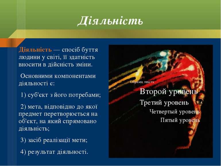 Діяльність Діяльність — спосіб буття людини у світі, її здатність вносити в д...