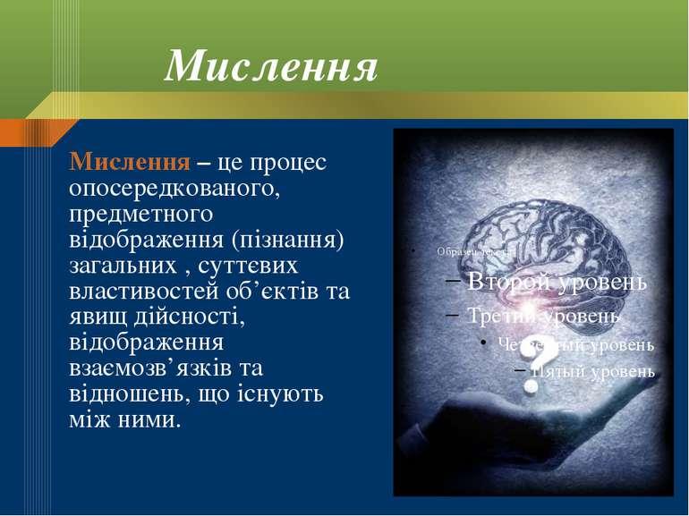 Мислення Мислення – це процес опосередкованого, предметного відображення (піз...