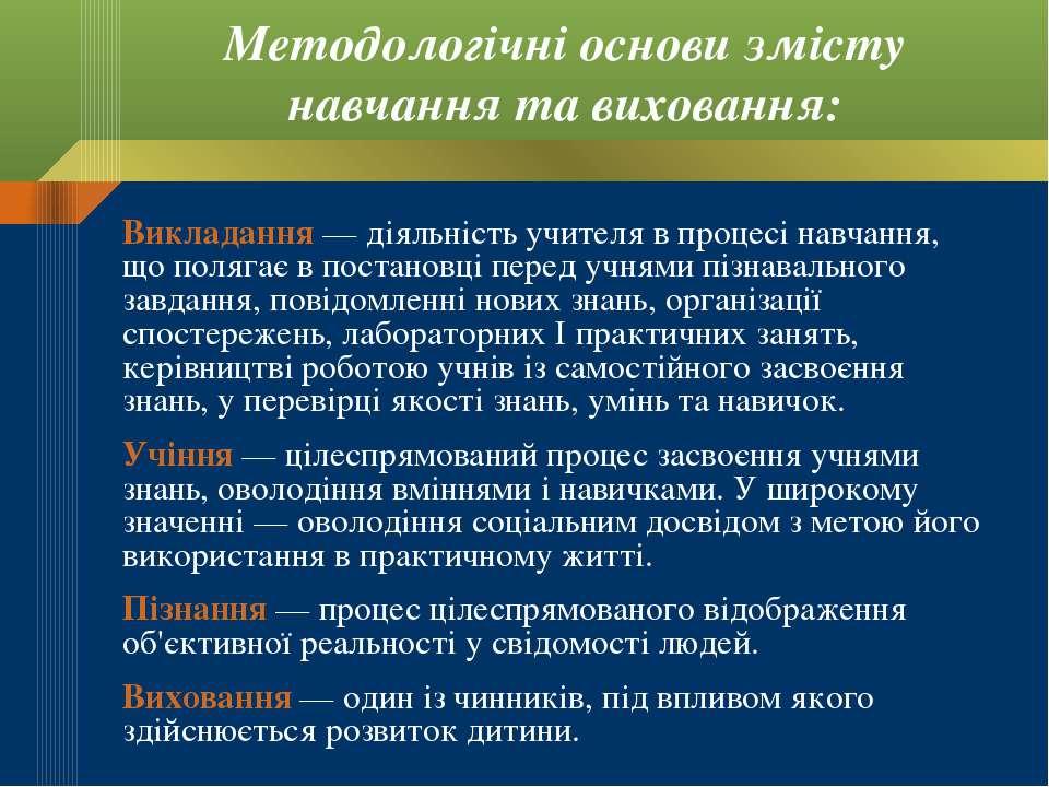 Методологічні основи змісту навчання та виховання: Викладання — діяльність уч...