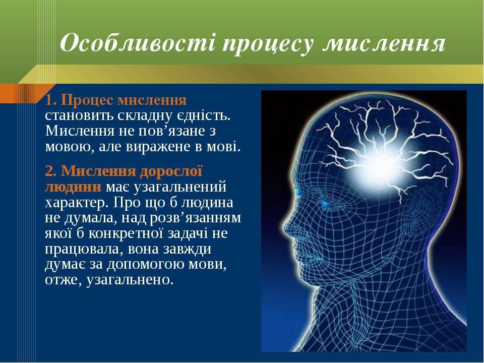 Особливості процесу мислення 1. Процес мислення становить складну єдність. Ми...