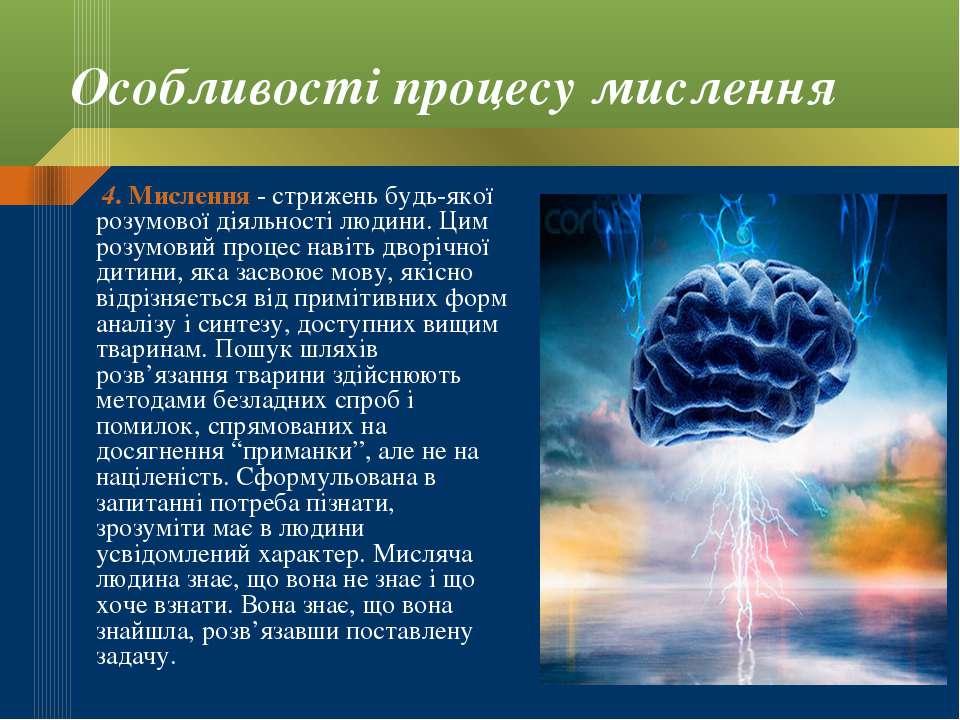 Особливості процесу мислення 4. Мислення - стрижень будь-якої розумової діяль...