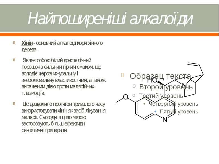 Найпоширеніші алкалоїди Хінін - основний алкалоїд кори хінного дерева. Являє ...