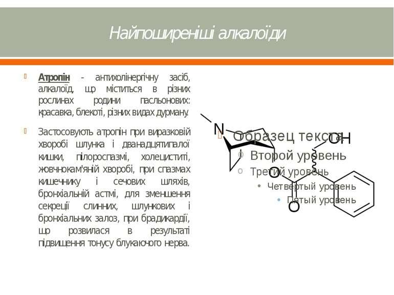 Найпоширеніші алкалоїди Атропін - антихолінергічну засіб, алкалоїд, що містит...