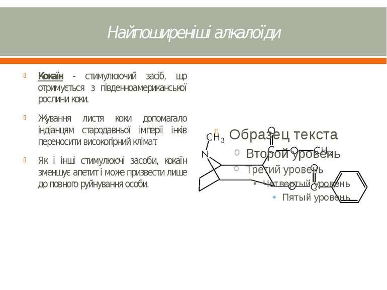Найпоширеніші алкалоїди Кокаїн - стимулюючий засіб, що отримується з південно...