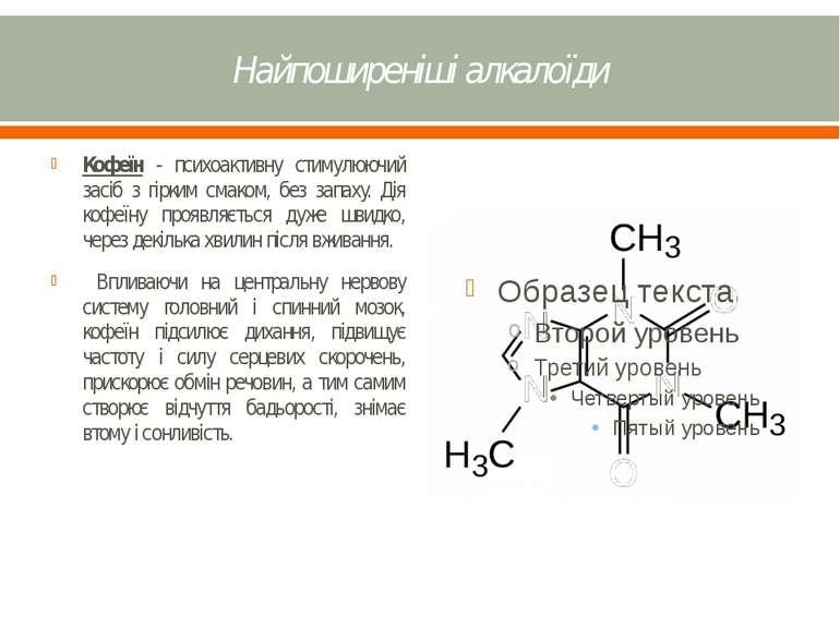 Найпоширеніші алкалоїди Кофеїн - психоактивну стимулюючий засіб з гірким смак...
