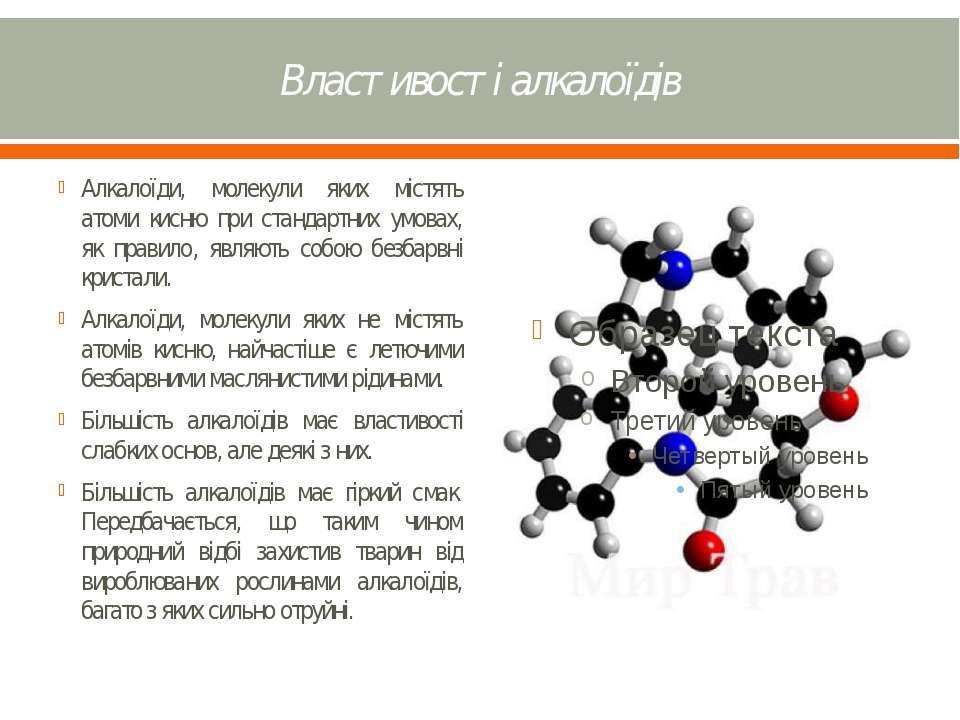 Властивості алкалоїдів Алкалоїди, молекули яких містять атоми кисню при станд...
