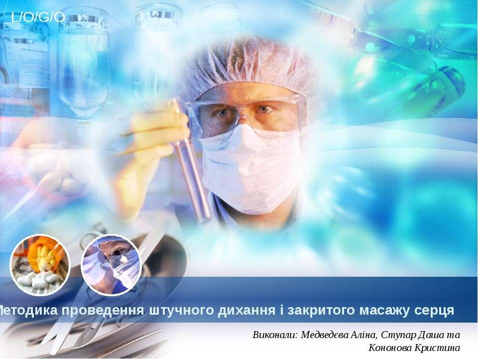 Методика проведення штучного дихання і закритого масажу серця Виконали: Медве...