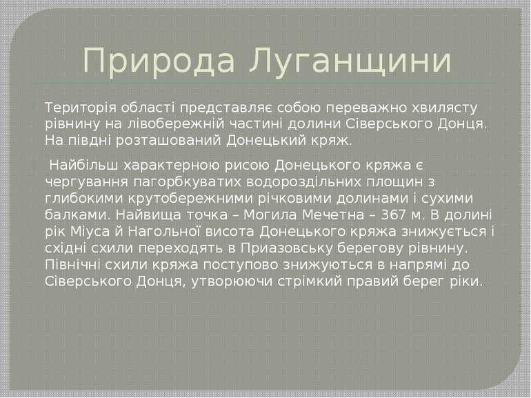Природа Луганщини Територія області представляє собою переважно хвилясту рівн...