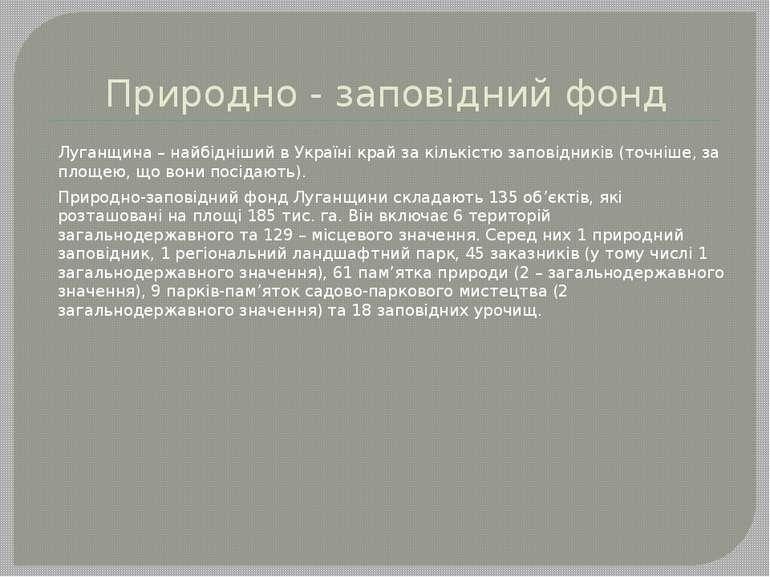 Природно - заповідний фонд Луганщина – найбідніший в Україні край за кількіст...