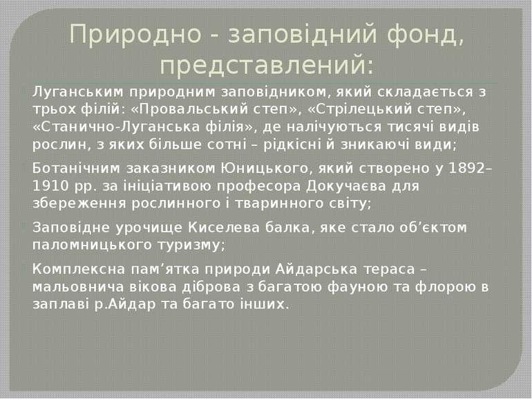 Природно - заповідний фонд, представлений: Луганським природним заповідником,...
