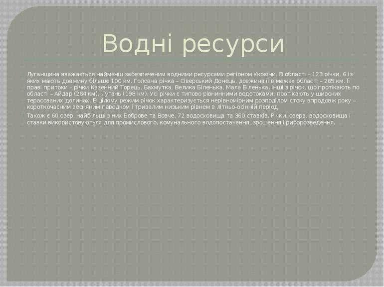 Водні ресурси Луганщина вважається найменш забезпеченим водними ресурсами рег...