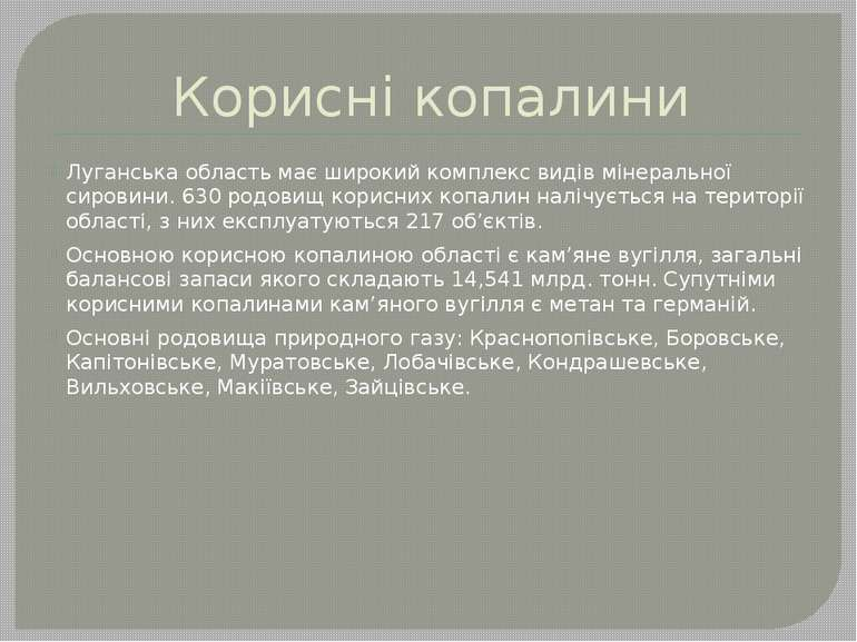 Корисні копалини Луганська область має широкий комплекс видів мінеральної сир...